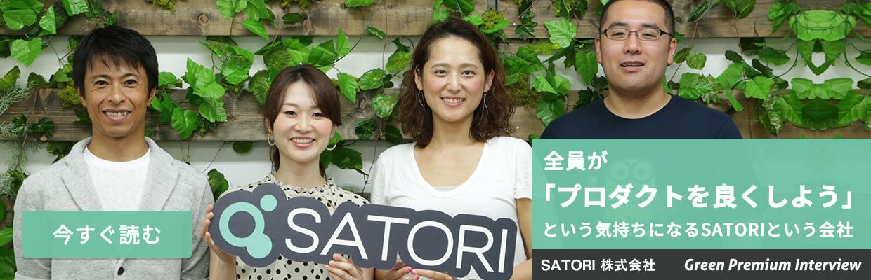 SATORI株式会社のプレミアムインタビューを読む