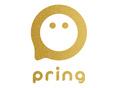 株式会社 pring